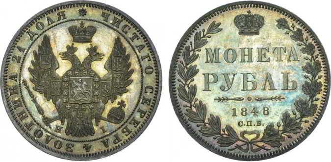 rub 1848 купим по хорошей цене