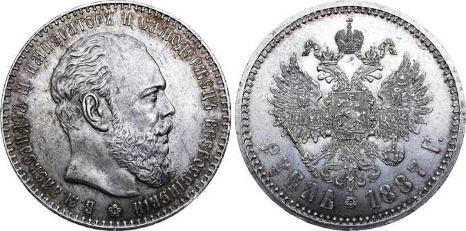 rub 1887 выкупим серебряные монеты Александра 3