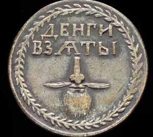 Мкупка серебряных монет Петра 1