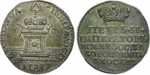 Покупаем серебряные монеты Петра 2