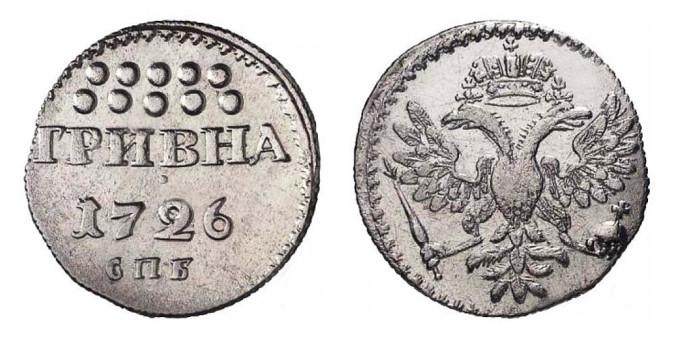 grivna 1726