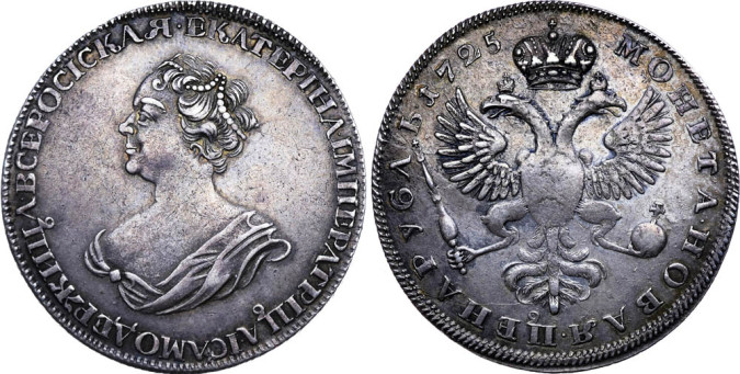 Покупаем серебряные монеты Екатерины 1