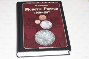 Каталог Узденикова Монеты России 1700-1917