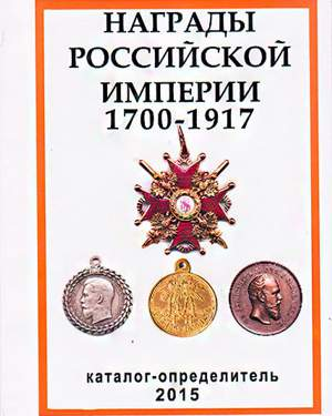Каталог наргад царской России