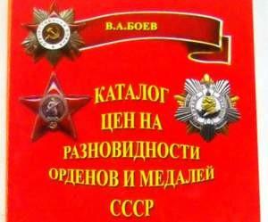 Каталог цен на разновидности орденов и медалей СССР