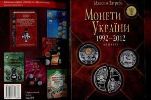 Максима Загребы Монеты Украины 0992-2012
