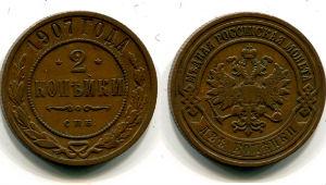 Как отличить поддельную старинную монету