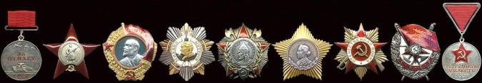 скупка Совецкий наград и орденов