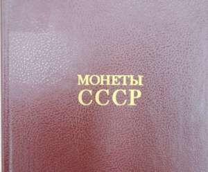 каталог Щелокова Монеты СССР