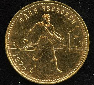 монета пруф 1975
