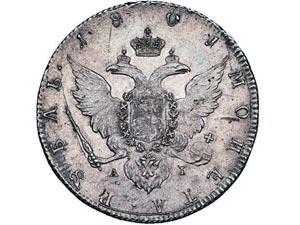 Пробный серебряный 1 рубль Александра I 1801 года