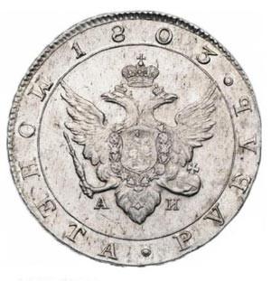 1 рубль Александра I 1803 года