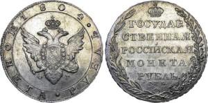 1 рубль Александра I 1804 года