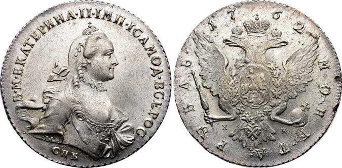 1 рубль Екатерины II 1762 год