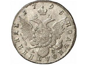 1 рубль Екатерины II 1795 год