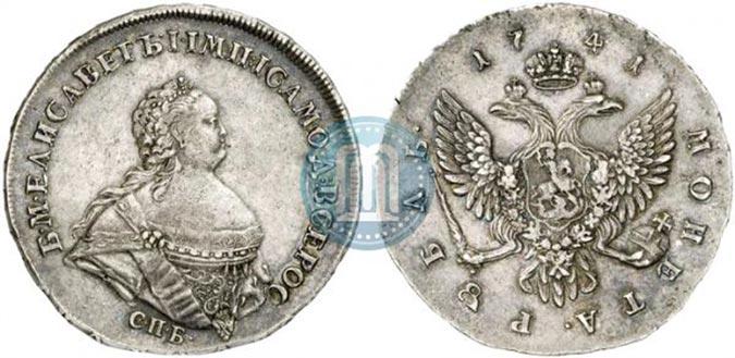 1 рубль Елизаветы 1741 год