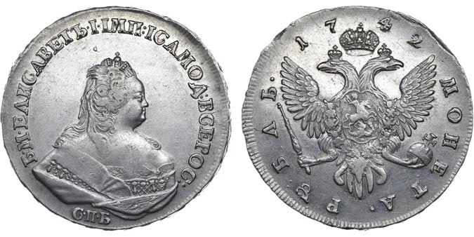 1 рубль Елизаветы 1742 года