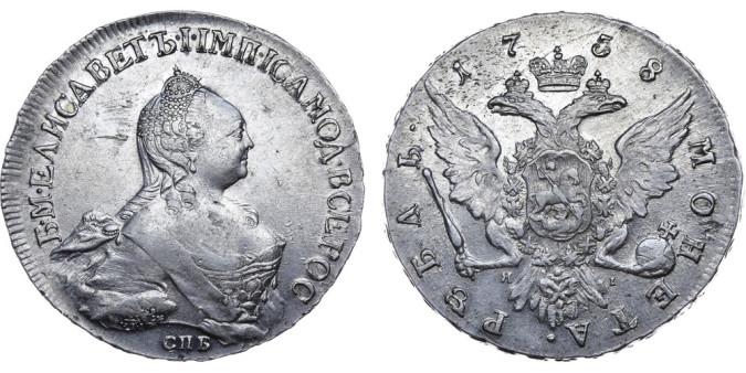 Серебряный рубль Елизаветы Петровны 1752 года, портрет Тимофея Иванова
