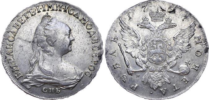 1 рубль Елизаветы 1757