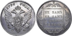 1 рубль Павла I 1796 года