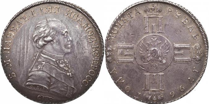 Пробный 1 рубль Павла I 1796 года