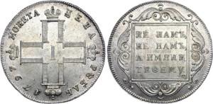 1 рубль Павла I 1797 года