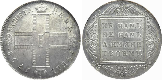 1 рубль Павла I 1798 года