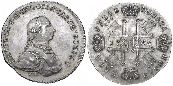 1 рубль Петра III 1762 года портрет С. Юдина