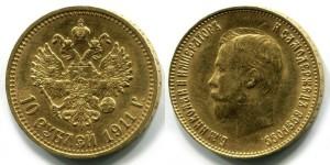 Монета 10 рублей Николая 2 1911 года