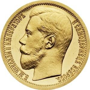 Монета 10 рублей Николая 2
