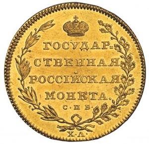Золотая монета 10 рублей Александра I