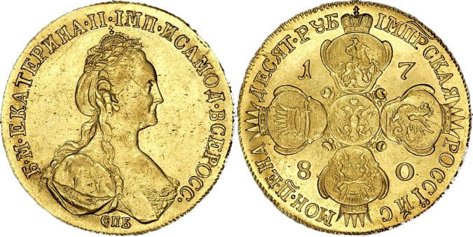 Золотые 10 рублей Екатерины II 1780 года