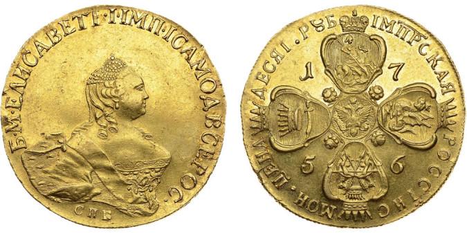 Золотые 10 рублей Елизаветы 1756 года