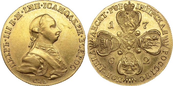 Золотые 10 рублей Петра III 1762 года