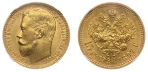 Описание и цена монеты 15 рублей 1897 года