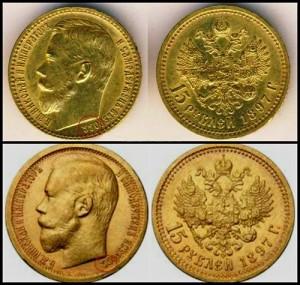 Два вида монеты 15 рублей Николая 2