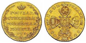 5 рублей Александра I 1804 года