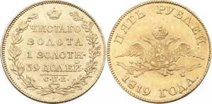 Золотая монета 5 рублей Александра I