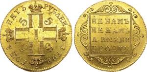 5 рублей 1798 года ФЦ