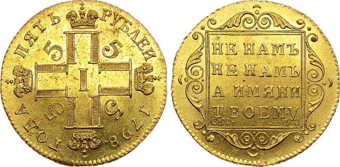 5 рублей Павла I 1798 года ФЦ