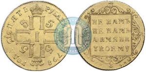 5 рублей Павла I 1798 года ОМ