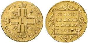 5 рублей Павла I 1799 года