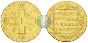 5 рублей Павла I 1800 года