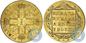 5 рублей Павла I 1800 года СП-ОМ под картушью
