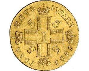 Интересные факты о монете 5 рублей Павла