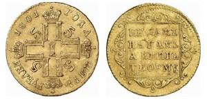 5 рублей Павла I 1801 года