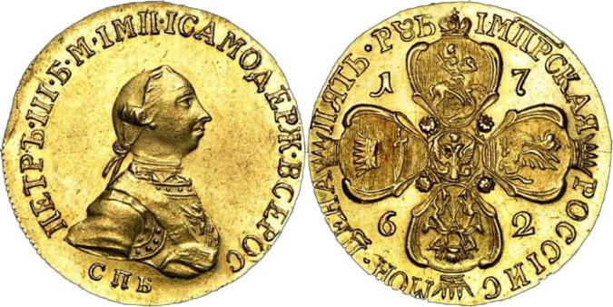 Золотые 5 рублей Петра 3 1762