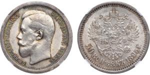 Монета 50 копеек Николая 2 1895 года