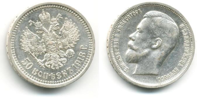 Серебряная монета 50 копеек Николая 2