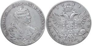 Фотография полтины 1737 года